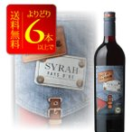 赤 オーガニック ワイン よりどり6本送料無料 アウト・オブ・ザ・ブルー シラー 2015 750ml