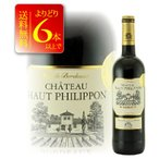 よりどり6本送料無料 トリプル金賞受賞 シャトー オー・フィリポン 2014 750ml  フランスワイン wine