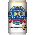 ユーロホップ ノンアルコール0.00%  330ml×1ケース/24本(024)