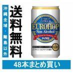【送料無料】ユーロホップ ノンアルコール0.00% 330ml×2ケース/48本(048)