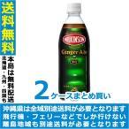 送料無料 アサヒ ウィルキンソン ジンジャエール 500ml×2ケース/48本(048) drink