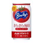アサヒバヤリースさらさら毎日おいしくトマト350ml×1ケース/24本(024)