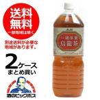 送料無料 アサヒ 一級茶葉烏龍茶 2L×2ケース/12本(012)
