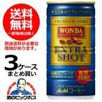 送料無料 アサヒ ワンダ エクストラショット 185g×3ケース/90本(090)