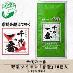 だし 出汁 和風だし パック DM便発送・送料無料 千代の一番 野菜ブイヨン 香澄 10包入(5.0g×10包)
