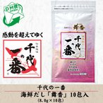 【DM便発送・送料無料】 千代の一番 海鮮だし「舞香」10包入(8.0g×10包)