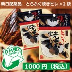 河豚 - 【DM便発送・送料無料】新日 とらふぐ焼ひれ 3g×2袋セット(002)