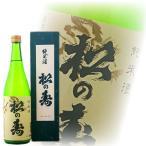 お歳暮ギフト 松の寿 純米酒 720ml 栃木県 松井酒造店 日本酒