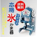 送料無料 ドウシシャ 2016年モデル 電動本格ふわふわ氷かき器 家庭用 DCSP-1651 蓋付2個付き