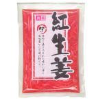 漬物 漬け物 紅生姜 120g 光商