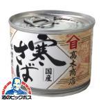 高木商店 寒さば(国産)味噌煮 190g