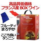 テール エ ソレイユ ルージュ 3000ml(3L) フランスボックスBOXワイン