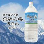 北アルプス発 飛騨の雫 天然水 2L×1ケース/6本(006)