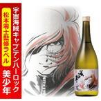 日本酒 美少年 零 純米吟醸 720ml  やや辛口 熊本県 松本零士監修オリジナルハーロックラベル