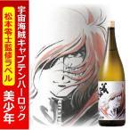 日本酒 美少年 零 純米吟醸 1800ml  やや辛口 熊本県 松本零士監修オリジナルハーロックラベル