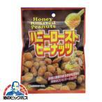 豆菓子 スイートボックス ハニーローストピーナッツ 50g×1個