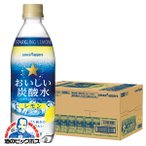 商品説明 純水を100%使用し、レモン風味ですっきりとした飲み口と刺激的な炭酸感が味わえるおいしい炭...