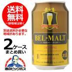 送料無料 ベルモルト ゴールド 330ml×2ケース/48本(048) beer