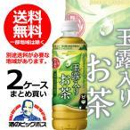 お茶 緑茶 ペットボトル ポッカサッポロ 玉露入りお茶 600ml×2ケース/48本(048) drink