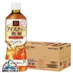 紅茶 送料無料 ポッカサッポロ カフェ ド クリエ アイスティー 微糖 525ml×1ケース/24本(024)『SBL』