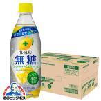 送料無料 ポッカサッポロ キレートレモン 無糖スパークリング 500ml×1ケース/24本(024)
