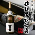 ポイント3倍 黒松剣菱 瑞祥(ずいしょう) 1800ml 日本酒 sake