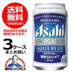 送料無料 アサヒ 本生アクアブルー 350ml×3ケース/72本(072)