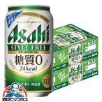 Yahoo!酒のビッグボス発泡酒ビール 送料無料 アサヒ スタイルフリー 350ml×2ケース/48本(048) beer