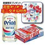ビール アサヒ オリオンドラフト ミニタオル付き 350ml缶×1ケース/24本(024) beer