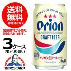 送料無料 オリオン 350ml×3ケース/72本(072)