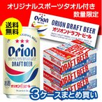 送料無料 アサヒ オリオンドラフト オリジナルスポーツタオル付き 350ml缶×3ケース/72本(072)