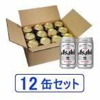 アサヒ スーパードライ 350ml×12缶