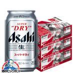 サトウの切り餅(250g)3袋付き 送料無料 アサヒ スーパードライ 350ml×3ケース/72本(072)