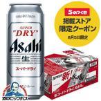 ビール beer 送料無料 アサヒ スーパードライ 500ml×1ケース/24本(024)『SBL』 優良配送