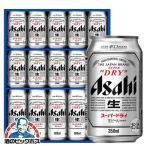 敬老の日 プレゼント 2020 お中元 ビール ギフト beer 送料無料 アサヒ AS-4N スーパードライ セット