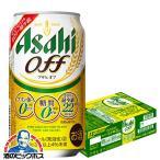 ビール類 beer 発泡酒 第3のビール アサヒ オフ 糖質0 ゼロ プリン体0 350ml×1ケース/24本(024) 『CSH』 第三のビール 新ジャンル