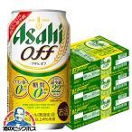 ビール 送料無料 アサヒ オフ 350ml×3ケース/72本(072)