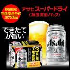 アサヒス-パ-ドライ缶350ml 6缶パック 4