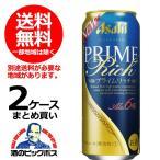 新ジャンルビール 送料無料 アサヒ クリアアサヒ プライムリッチ 500ml×2ケース/48本(048)