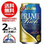 新ジャンルビール 送料無料 アサヒ クリアアサヒ プライムリッチ 350ml×2ケース/48本(048)