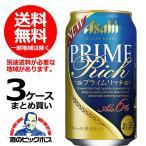 新ジャンルビール3ケース 送料無料 アサヒ クリアアサヒ プライムリッチ 350ml×3ケース/72本(072)