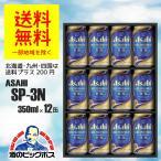 父の日 ビールギフト セット 送料無料 SP-3N スーパードライプレミアム 豊醸(ほうじょう)gift beer