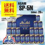 お歳暮 ビールギフトセット 送料無料 アサヒ SP-5N ドライプレミアム 豊醸