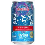 在庫処分 大幅値下げ アサヒ オリオン 夏いちばん 350ml缶×1ケース/24本(024) 賞味期限2017.2