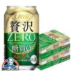 送料無料 アサヒ クリアアサヒ 糖質ゼロ 350ml×2ケース/48本(048)