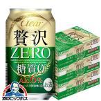 送料無料 アサヒ クリアアサヒ 糖質ゼロ 350ml×3ケース/72本(072)