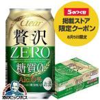 ビール類 beer 発泡酒 新ジャンル 送料無料 アサヒ クリアアサヒ 贅沢0 ゼロ 350ml×1ケース/24本(024)『SBL』 第三のビール 新ジャンル