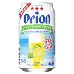 オリオン ビール 在庫処分 大幅値下げ  限定発売 アサヒ シークァーサーのビアカクテル 350ml×1ケース/24本(024) 賞味期限2017.05