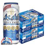 発泡酒ビール 送料無料 アサヒスタイルフリー パーフェクト  500ml×2ケース/48本(048)) beer