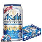 ビール アサヒ スタイルフリー パーフェクト 350ml×1ケース/24本(024)